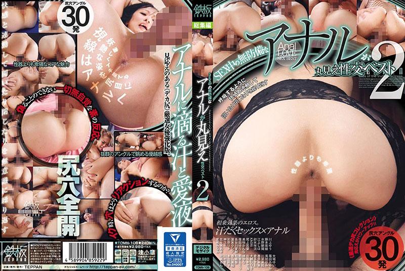 SEX中の無防備なアナルが丸見え性交ベスト 2のパッケージ画像
