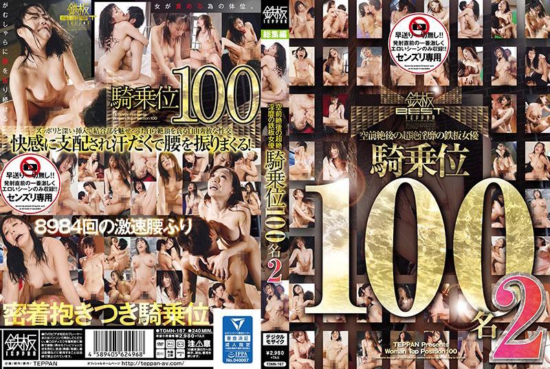 空前絶後の超絶淫靡の鉄板女優 騎乗位 100名 2のパッケージ画像