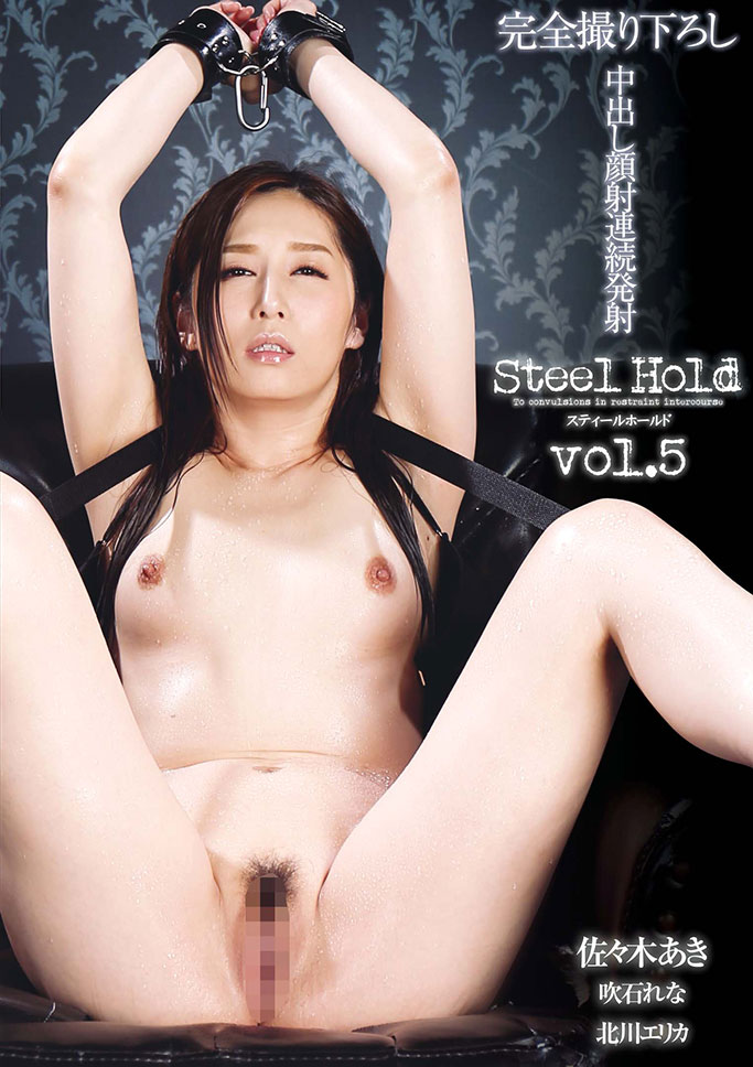 Steel Hold vol.5の画像