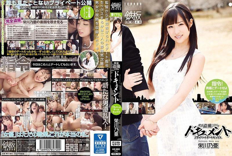 完全盗撮リアルドキュメント プライベートデートセックス 栄川乃亜のパッケージ画像
