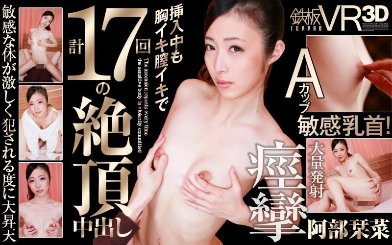 【VR】阿部栞菜 絶頂17回 Aカップ敏感乳首! 挿入中も胸イキ膣イキで計17回の絶頂中出しのパッケージ画像
